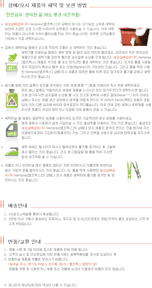 보성삼베섬유 삼베와 모시 제품의 세탁 및 보관 방법